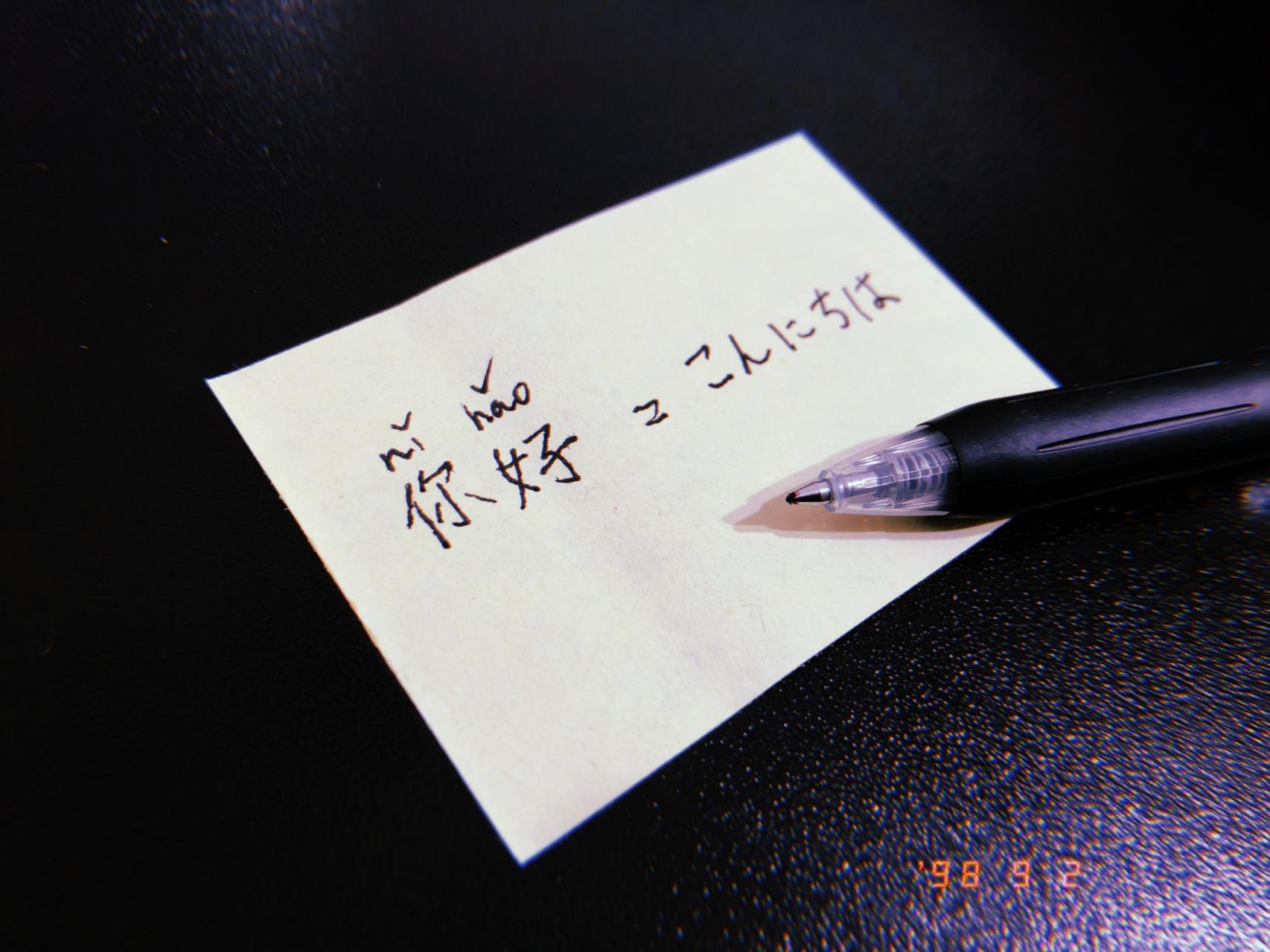 ちょっと使える中国語